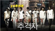 The Chaser (120601 Music Bank)